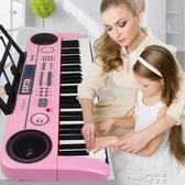 兒童電子琴初學成人入門女童61鍵音樂玩具家用多功能帶話筒鋼琴  (pink Q時尚女裝)