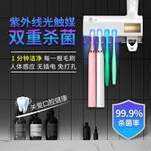 牙刷消毒器牙刷消毒器多功能免打孔牙刷置物架套裝掛墻牙刷架擠牙膏神器快速出貨