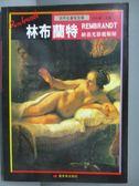 【書寶二手書T6/傳記_IRC】林布蘭特-繪畫光影魔術師_何政廣