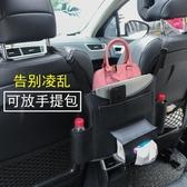 車載紙巾盒汽車座椅間儲物網兜車載收納袋掛袋多功能椅背置物盒車內用紙巾包 快速出貨