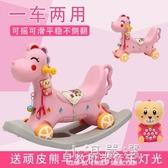 搖馬木馬兒童搖馬組合二合一寶寶周歲禮物大號加厚1-6歲搖椅木馬CY『小淇嚴選』