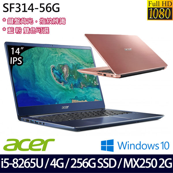 【Acer】 Swift 3 SF314-56G 14吋i5-8265U四核SSD效能MX250獨顯輕薄筆電(é›è‰²ä»»é¸)