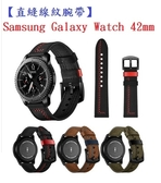【直縫線紋腕帶】三星 Galaxy Watch 42mm/Active 1/Active2 智慧手錶錶帶/20mm