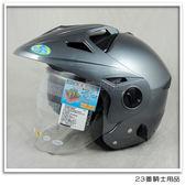 【 ZEUS 瑞獅  ZS 612C 素色款  新鐵灰 安全帽 】雙層鏡片、超輕量