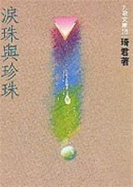 (二手書)淚珠與珍珠