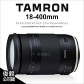 Tamron 騰龍 18-400mm F3.5-6.3 B028 FOR N/C 公司 回函禮贈好禮+24期 薪創數位