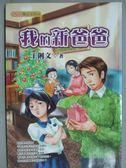 【書寶二手書T1/兒童文學_JOF】我的新爸爸_王俐文