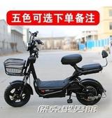 電動車電動車新款電瓶車電動自行車成人雙人小型鋰電女性長跑王代步踏板 雙十二特惠