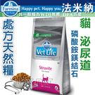 ◆MIX米克斯◆Farmina法米納-處方天然貓糧【泌尿道磷酸銨鎂結石2kg】VCS-3