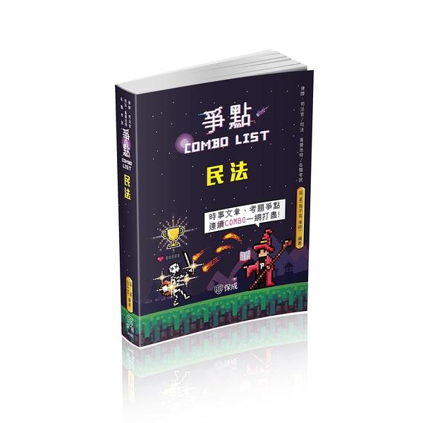 民法-爭點Combo list-2021律師.司法官.高普特考.各類考試(保成)