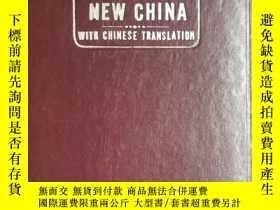 二手書博民逛書店新中國罕見英漢對照 《The New China with Chinese Translation 》Y374