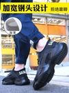 超輕勞保鞋男夏季透氣防臭輕便舒適軟底防砸防刺穿安全工作老保鞋 小明同學