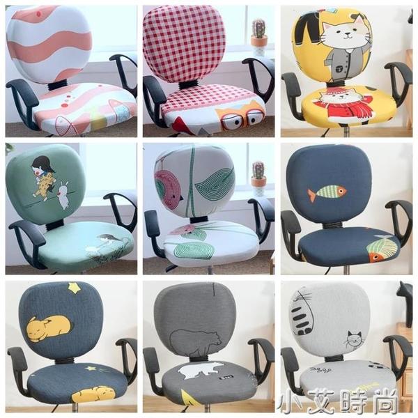 萬能電腦椅子套罩通用辦公室卡通可愛凳子套坐墊分體學習轉椅座套 小艾新品