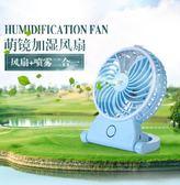 噴霧可充電辦公室桌小型空調電風扇迷你USB學生宿舍製冷神器靜音zg【七夕全館88折】