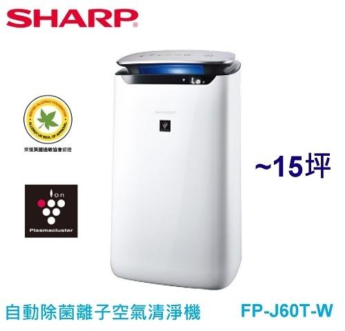 【佳麗寶】-留言加碼折扣(SHARP夏普)15坪自動除菌離子空氣清淨機 FP-J60T-W