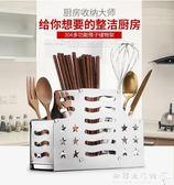 筷子筒  304不銹鋼筷子收納家用筷子筒盒廚房多功能壁掛式免打孔筷籠 『 歐韓流行館』