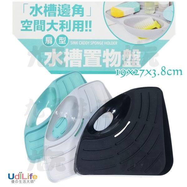 【九元生活百貨】UdiLife 扇形水槽置物盤 瀝水盤 水槽置物架