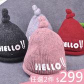 現貨-毛帽-可愛奶嘴尖頭HELLO針織毛帽 Kiwi Shop奇異果【SWG2585】