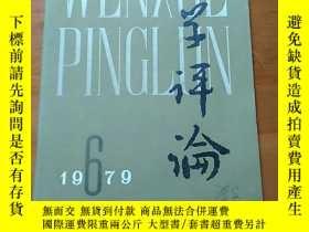 二手書博民逛書店罕見1979年第6期文學評論Y255985