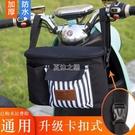 電動車前置袋防雨電瓶車掛包自行車懸掛防水儲物袋車頭收納置物袋