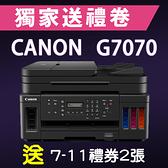 【獨家加碼送200元7-11禮券】Canon PIXMA G7070 商用連供傳真複合機/適用 GI-70PGBK/GI-70C/GI-70M/GI-70Y
