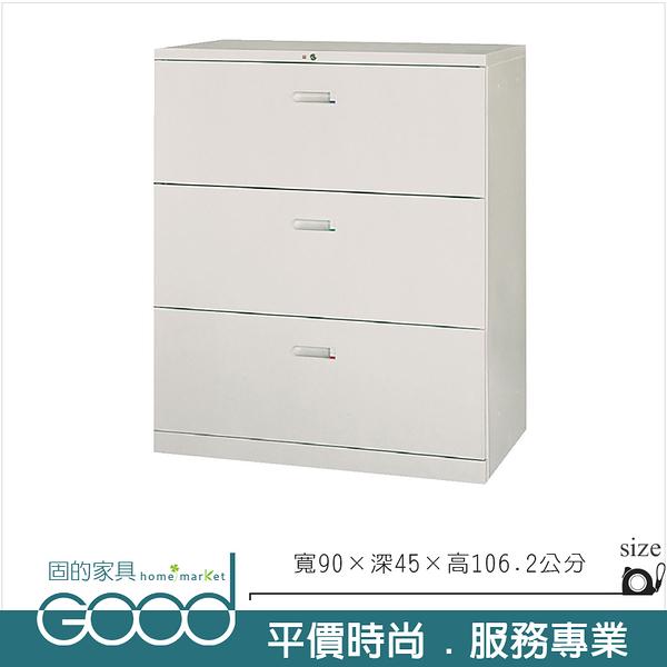 《固的家具GOOD》201-05-AO 抽屜三層式鋼製公文櫃
