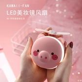2020新款小豬美妝鏡口袋風扇usb迷你手持風扇led燈化妝鏡小電風扇