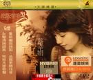 【停看聽音響唱片】【SACD】絕版情歌 蔡幸娟:真情