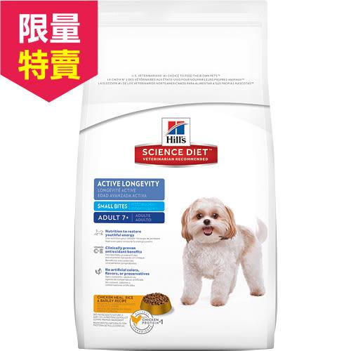 【寵物王國】希爾思-成犬7歲以上活力長壽(雞肉米與大麥)小顆粒8kg