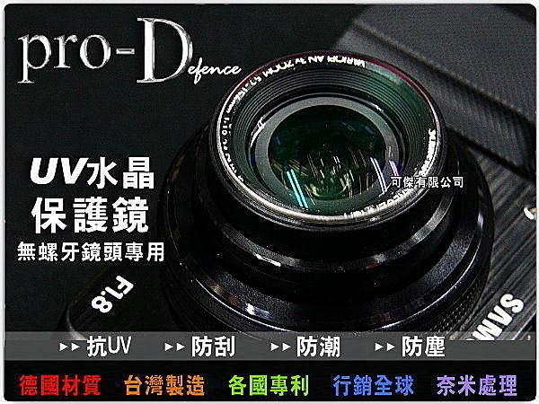Litar PRO-D 鏡頭貼 UV保護鏡 鏡頭專用 UV 47mm 水晶保護鏡 P510 SX40