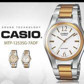 CASIO MTP-1253SG-7A 復古風格 MTP-1253SG-7ADF 現貨+排單 熱賣中!