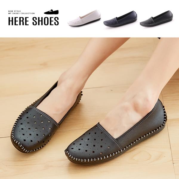[Here Shoes]包鞋-MIT台灣製 皮質菱形洞洞鞋面 莫卡辛鞋 娃娃鞋 豆豆鞋底包鞋 OL通勤鞋-AN251
