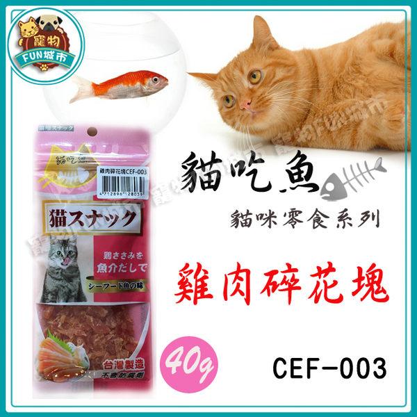 *~寵物FUN城市~*台灣製造《貓吃魚 貓零食系列》CEF-003 雞肉碎花塊40g (貓零食/點心)
