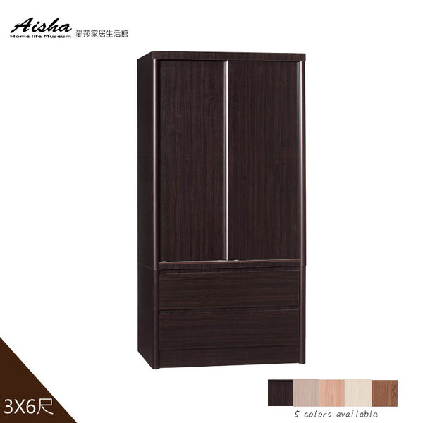 3x6衣櫃/衣櫥/ 推門衣櫃5色 (台灣製) 3623愛莎家居