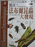 【書寶二手書T1/少年童書_YGX】驚喜!法布爾昆蟲大發現_天天向上
