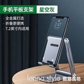 金屬手機懶人支架通用平板雙折疊便攜桌面用可調節角度鋁合金支撐架 全館新品85折
