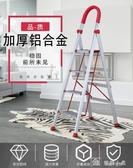 家用梯子折疊加厚鋁合金梯子人字梯四五六步室內爬梯扶梯伸縮樓梯YXS