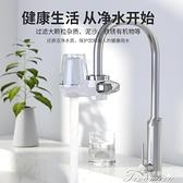 淨水器 凈水器家用 水龍頭過濾器 自來水直飲凈水機廚房凈化器濾水器 快速出貨YYS