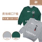 縮口長袖上衣 毛圈棉T恤 *2色 [7780-8] RQ POLO 秋冬款 中大童120-170碼