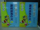 【書寶二手書T2/國中小參考書_QXH】讀成語寫作文_上下合售_2002年