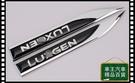 【車王汽車精品百貨】納智捷 Luxgen S3 裝飾條 葉子板 金屬電鍍精品