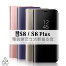 電鍍鏡面立式翻蓋 三星 S8 / S8 Plus 手機殼 智能 保護 內軟殼 皮套 休眠免翻蓋 透視 支架