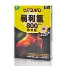 易利氣 800磁力貼12粒/盒  (6入...