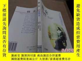 二手書博民逛書店修女(插圖本)罕見1版1印Y23450 狄德羅 灕江出版社 出版