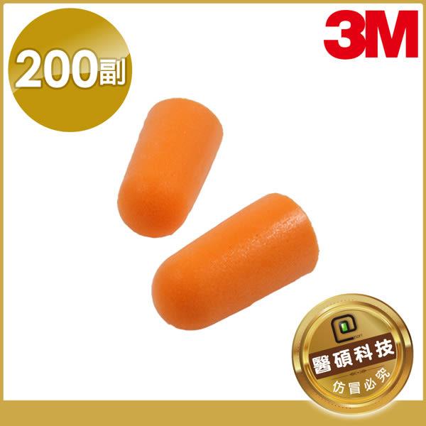 3M 圓錐型軟式耳塞【醫碩科技 1100*200】1盒200副 送耳塞盒一個