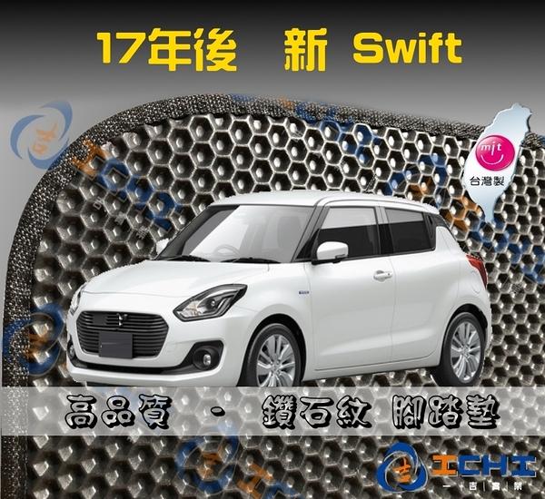 【鑽石紋】17年後 Swift 腳踏墊 / 台灣製造 工廠直營 / swift海馬腳踏墊 swift腳踏墊 swift踏墊