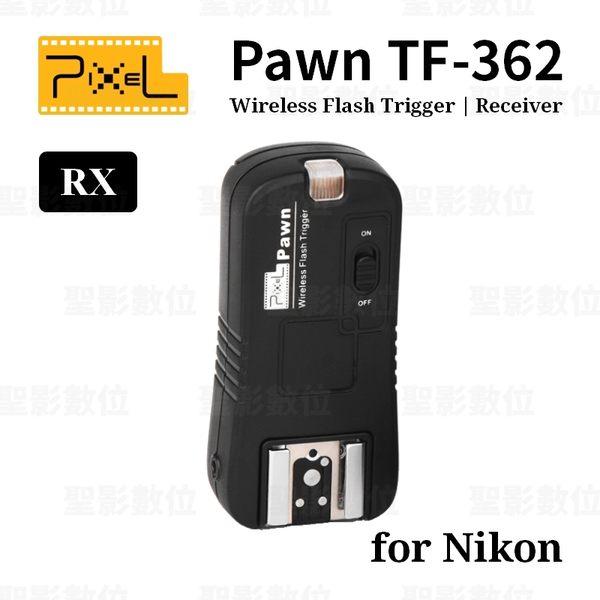 【聖影數位】Pixel 品色 Pawn TF-362 RX《for Nikon》閃燈無線接收器 快門接收器 2.4G 公司貨