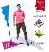 【瑪蒂斯】男款短袖雲彩桃紅前襟配色款 透氣3M排汗POLO衫  CL8931