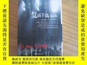 二手書博民逛書店罕見復活節島謀殺案20525 (澳)琳恩·漢彌爾頓著 新世界出版