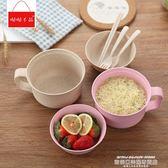 兒童碗筷小麥秸稈餐具帶蓋學生宿舍泡面碗筷套裝大號家用兒童成人情侶杯碗 萊俐亞